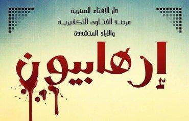 دار الإفتاء المصرية تدحض مزاعم داعش حول الإسلام