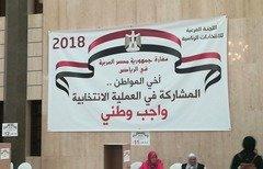 المصريون في الخارج يبدأون التصويت في الانتخابات الرئاسية