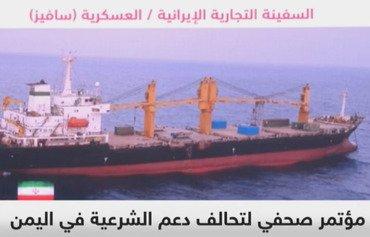 التحالف العربي: سفينة إيرانية توفر الدعم للحوثيين في البحر الأحمر