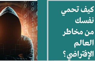 ارتقای آگاهی رسانی در مورد افراطی گری اینترنتی در لبنان