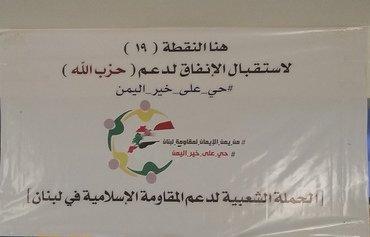 19218 yemen hizbullah donations 370 237